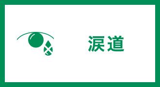 涙道外来(チュービング・DCR)