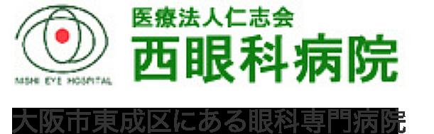 西眼科病院:大阪市東成区にある眼科専門病院