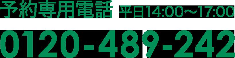 予約専用電話 平日14:00〜17:00 0120-489-242